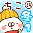 【ちこ】専用34<冬/クリスマス/お正月>