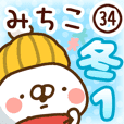 【みちこ】専用34<冬/クリスマス/お正月>