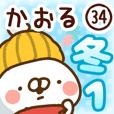 【かおる】専用34<冬/クリスマス/お正月>