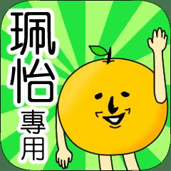 【珮怡】專用 名字貼圖 橘子