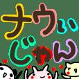 『デカ文字』昭和・死語・バブルスタンプ