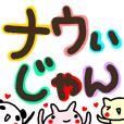 syowa sticker dekamoji zoo