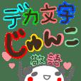 『デカ文字』名前スタンプ【じゅんこ】敬語
