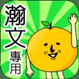 【瀚文】專用 名字貼圖 橘子
