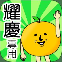 【耀慶】專用 名字貼圖 橘子