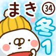 【まき】専用34<冬/クリスマス/お正月>