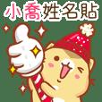 """""""小喬冬季限定""""扭扭貓姓名貼Q"""