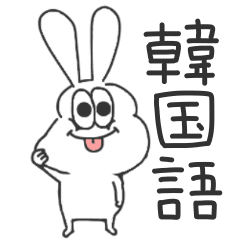 Thick rabbit can be used in Korean.