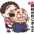 【高速】昭和のおじさん2