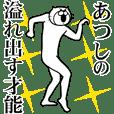 Cat Sticker Atsushi !!