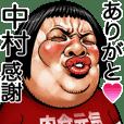 Nakamura dedicated Face dynamite!