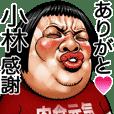 小林専用 顔面ダイナマイト!