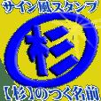 The Sugisan Sticker 777