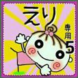 [えり]の便利なスタンプ!5