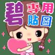 女孩 女孩 ♥( 碧 專用貼圖 )