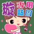 女孩 女孩 ♥( 璇 專用貼圖 )
