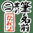Fude and [kaori]FormalGreeting ver2