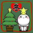 白丸 赤太郎11 (冬バージョン)