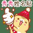 """""""秀秀冬季限定""""扭扭貓姓名貼Q"""