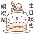 【娟】專用貼圖2(´・ω・`)