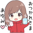 Send to Ayumi hira - jersey chan