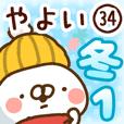 【やよい】専用34<冬/クリスマス/お正月>
