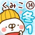 【くみこ】専用34<冬/クリスマス/お正月>