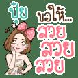 I am Pui (Yuri happy new year theme)
