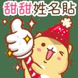 """""""甜甜冬季限定""""扭扭貓姓名貼Q"""