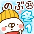 【のぶ】専用34<冬/クリスマス/お正月>
