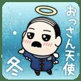 おっさん天使 ~冬~