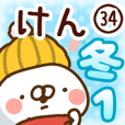 【けん】専用34<冬/クリスマス/お正月>