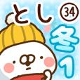 【とし】専用34<冬/クリスマス/お正月>