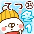 【てつ】専用34<冬/クリスマス/お正月>