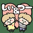 「しぃちゃん♡つーくん」カップルスタンプ