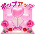 Pop-Up! Miyuki's name version2