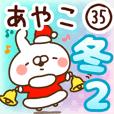 【あやこ】専用35<冬/クリスマス/お正月>2