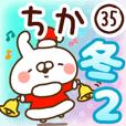 【ちか】専用35<冬/クリスマス/お正月>2