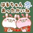 Send it to my favorite haru Winter