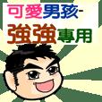 可愛男生(強強專用)