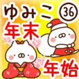 【ゆみこ】専用36年末年始/正月/クリスマス