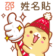 """""""邵冬季限定""""扭扭貓姓名貼Q"""