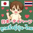 Half Thai and Half Japanese Happy