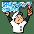 Baseball sticker for Udaka :FRANK