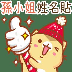 """""""孫小姐冬季限定""""扭扭貓姓名貼Q"""