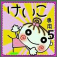Convenient sticker of [Keiko]!5