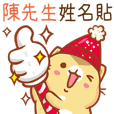 """Niu Niu Cat-""""Mr. Chen 2""""Q"""