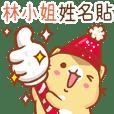 """""""林小姐 冬季限定""""扭扭貓姓名貼Q"""