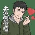 男孩姓名貼圖-我是小杜