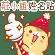 """""""莊小姐 冬季限定""""扭扭貓姓名貼Q"""